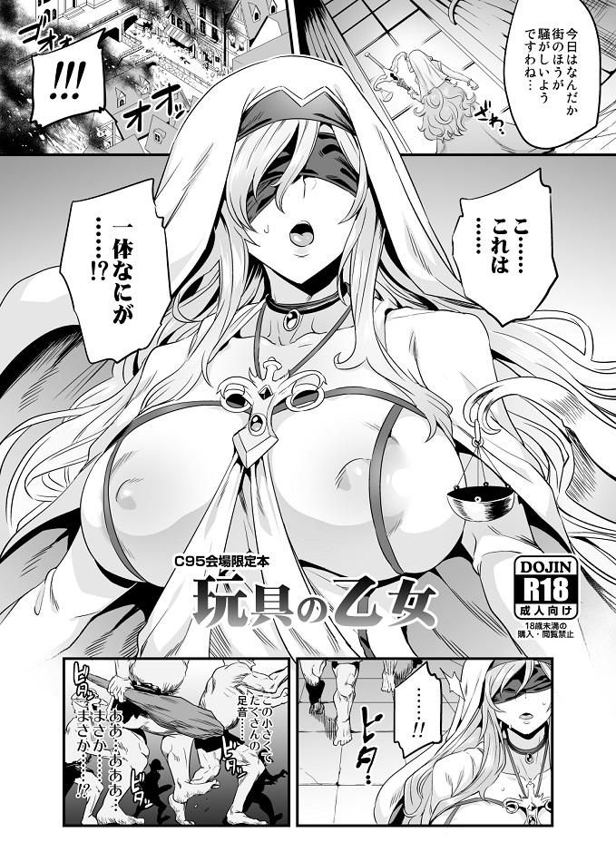 漫画 ゴブリン スレイヤー エロ